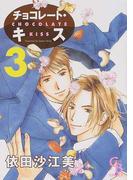 チョコレート・キス 3 (Charade books)