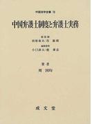 中国弁護士制度と弁護士実務 (中国法学全集)
