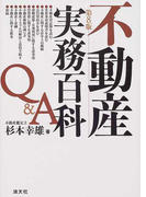 不動産実務百科Q&A 第8版
