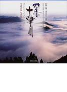 四季十津川 紀伊山地十津川村の自然 早津忠保写真集