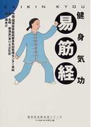 健身気功・易筋経 中国制定4大気功 (健身気功新功法シリーズ)