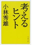 考えるヒント 新装版 1 (文春文庫)(文春文庫)