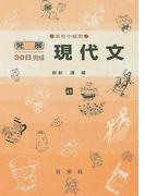現代文 高校中級用 (発展30日完成)
