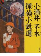小酒井不木探偵小説選 (論創ミステリ叢書)