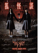 狐怪談 (竹書房文庫 Hang‐ryu entertainment books)(竹書房文庫)