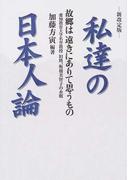 私達の日本人論 故郷は遠きにありて思うもの 愛知教育大学名誉教授旧姓、板橋美智子の永眠 新改定版 (ガリバーBOOKS)
