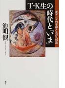 T・K生の時代と「いま」 東アジアの平和と共存への道
