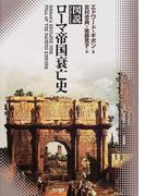 図説ローマ帝国衰亡史
