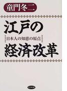 江戸の経済改革 日本人の知恵の原点