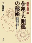 金運・大開運の秘術 波動気学法 応用気学による招運倍増法を初公開! 復刻版