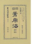 日本立法資料全集 別巻311 仏国常用法 第1集第3冊