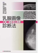 乳腺画像診断法 X線・超音波と病理