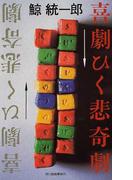 喜劇ひく悲奇劇 (ハルキ・ノベルス)
