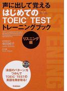 声に出して覚えるはじめてのTOEIC TESTトレーニングブック リスニング編 (資格・検定V BOOKS)
