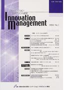イノベーション・マネジメント研究 No.1(2004)