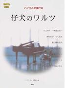 仔犬のワルツ バイエルで弾ける (Piano piece)