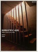 30坪のデザイン住宅 「建築家とつくる家」の「たのしい可能性」 (Marble books Daily made)