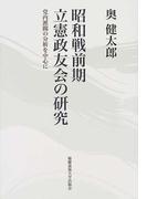 昭和戦前期立憲政友会の研究 党内派閥の分析を中心に