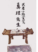 真理先生 改版 (新潮文庫)(新潮文庫)