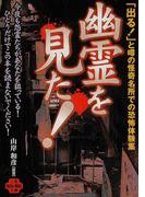 幽霊を見た! 「出る!」と噂の怪奇名所での恐怖体験集 恐怖の実話レポート (二見WAi WAi文庫)