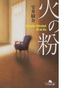 火の粉 (幻冬舎文庫)(幻冬舎文庫)