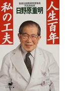 人生百年私の工夫 (幻冬舎文庫)(幻冬舎文庫)