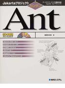 カンタンAnt データタイプ、タスクを徹底攻略Apache Antプロジェクト (Jakartaプロジェクト)
