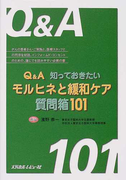 Q&A知っておきたいモルヒネと緩和ケア質問箱101