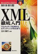 XML徹底入門 マルチメディア応用からセマンティックWebまで (ねっとテクノロジー解体新書)