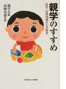 親学のすすめ 胎児・乳幼児期の心の教育
