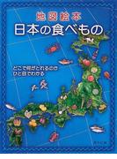 日本の食べもの 地図絵本 どこで何がとれるのかひと目でわかる