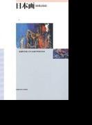日本画 表現と技法