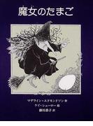 魔女のたまご (あかねせかいの本)