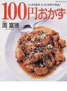 100円おかず 1人分の食材たった100円で完成! (マイライフシリーズ特集版)