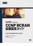 CCNP Self‐Study:CCNP BCRAN試験認定ガイド (Cisco press)
