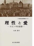 市民社会思想史 3 理性と愛