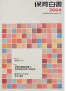 保育白書 2004年版