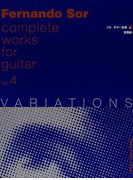 ソル・ギター全集 4 変奏曲