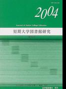 短期大学図書館研究 第24号(2004)