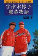 宇津木妙子・麗華物語 日中に架けるソフトボールの夢
