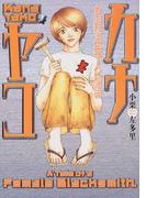 カナヤコ 女鍛冶職人物語