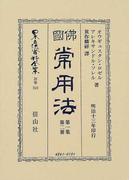 日本立法資料全集 別巻310 仏国常用法 第1集第2冊