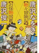 物々冒険記×お怪物図鑑 (ワールド・ムック)