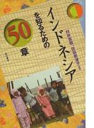 インドネシアを知るための50章 (エリア・スタディーズ)