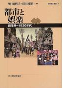 都市と娯楽 開港期〜1930年代 (首都圏史叢書)
