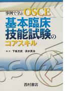 事例で学ぶOSCE基本臨床技能試験のコアスキル