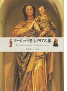 ヨーロッパ聖母マリアの旅