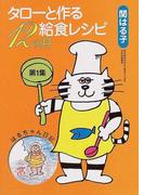 タローと作る給食レシピ12カ月 第1集 はるちゃん日記