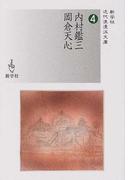 内村鑑三/岡倉天心 (近代浪漫派文庫)