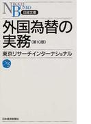 外国為替の実務 第10版 (日経文庫)(日経文庫)